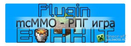 Mcmmo v1.2.08 ehlementy rpg [bukkit] для minecraft 1.1 r1