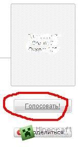 Как голосовать за наш сервер на mctop.su